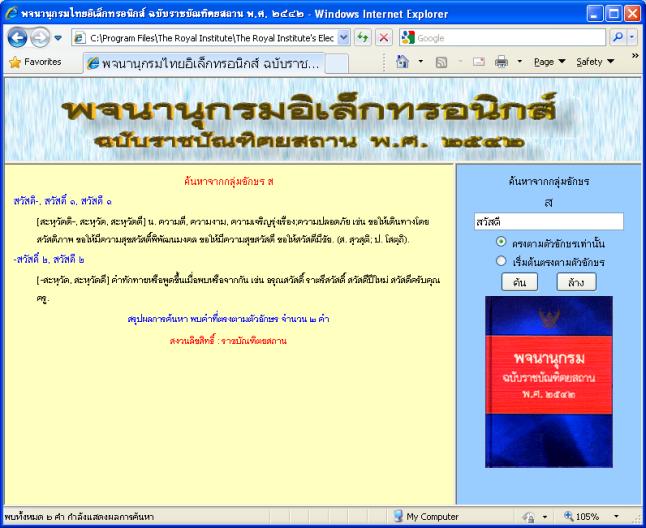royin dictionary 2542