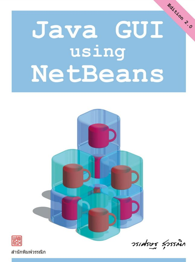Java GUI using NetBeans (Edition 2.0)