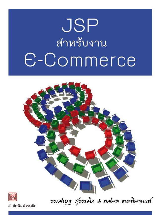 JSP สำหรับงาน E-Commerce
