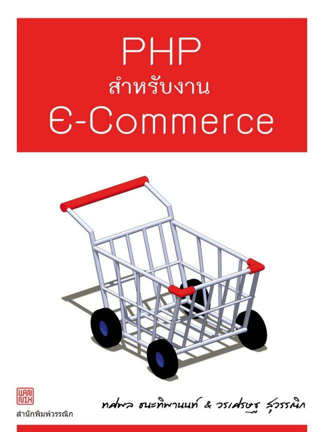 PHP สำหรับงาน E-Commerce